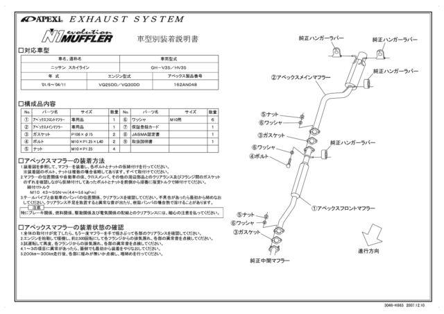 Apexi N1 Evolution Exhaust For Nissan Skyline V35 162an048