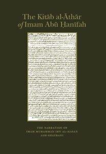 The Kitab Al-Athar Of Imam Abu Hanifa Arabic text with English translation