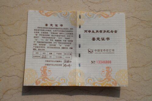 2 Grams of Gold PMG 70 China 2016 Celebrating Chinese New Lunar Year Monkey