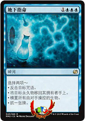 MTG MODERN MASTERS 2015 CHINESE CRYPTIC COMMAND X1 MINT CARD