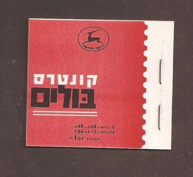 Israel 1965 Zodiac Booklet Bale B13