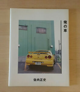 MASAFUMI-SANAI-ORE-NO-KURUMA-MY-CAR-SIGNED