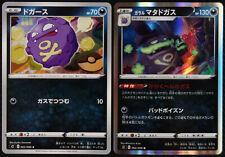 JAPANESE Pokemon Cards Koffing 063 Galarian Weezing 064//096 S2 Rebellion Crash