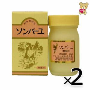 2pack-set-Yakushido-SONBAHYU-Son-Bahyu-100-Horse-Oil-70ml-Import-Japan