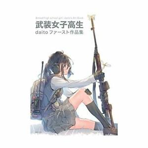 armed-schoolgirl-daito-First-Works