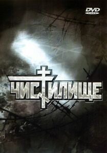 Chistilishche-Purgatory-DVD-ENGLISH-SUBS-FIRST-CHECHEN-WAR-based-on-true-event