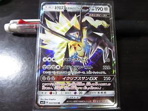 Pokemon card SM5M 044//066 Dusk Mane Necrozma GX RR Japanese