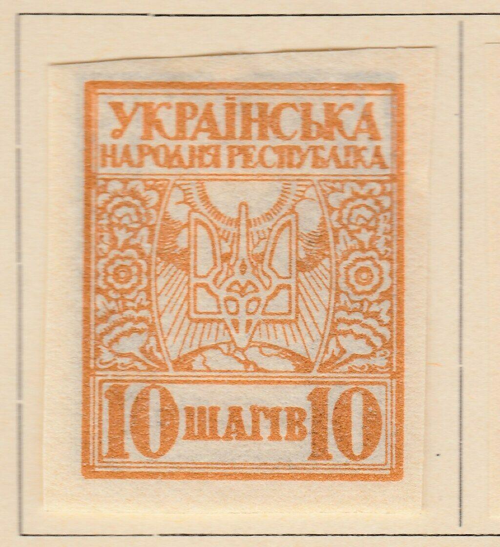 A6P5F1 Ucrania Ukraine 1918 10sh mh*