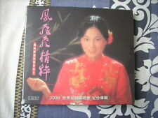 a941981 Feng Fei Fei Oldies HD CD 鳳飛飛 精粹 Sealed  HK Fung Hang Records