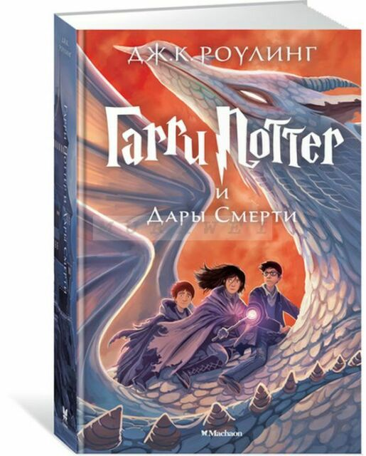 Джоан Кэтлин Роулинг | Гарри Поттер и Дары Смерти. Книга 7 | Книга на русском...