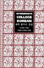 Intermediate College Korean: Taehak Han.Gugaeo Chunggaeup by Eunsu Cho, Clare You (Paperback, 2002)