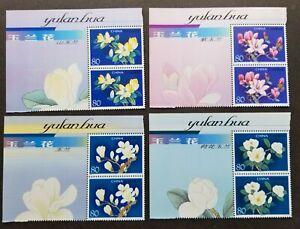 [SJ] China Yulan Magnolia Flower 2005 Flora Plant (stamp title) MNH