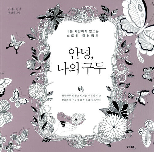 Hello My Shoes Korean Coloring Book By Aness Dear