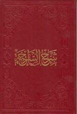 ARABIC - ISLAM  MOHAMMED JURJANI SHARH AL SIRAJIYAH NEW PRINT