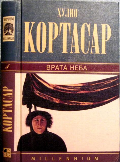 1999 JULIO CORTÁZAR   GATES OF THE SKY   ВРАТА НЕБА in Russian