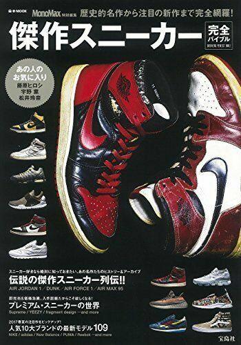 Sneaker History Japanese Book Nike Air Jordan Adidas Vintage ...
