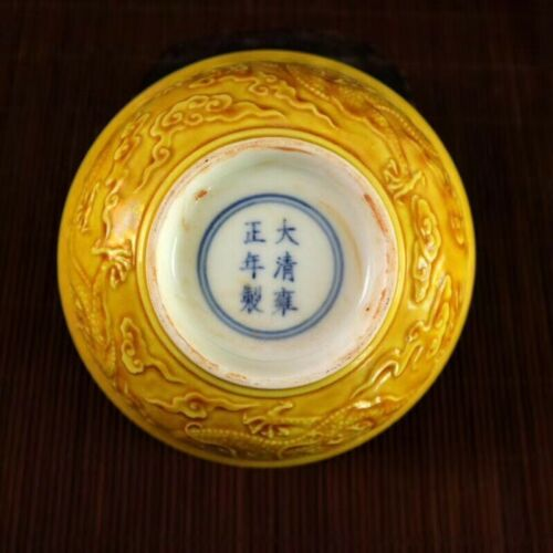 6.3 inches China Yongzheng Yellow glaze Emboss Cloud dragon pattern Big bowl