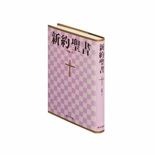 Japanese New Testament and Psalms Bible new Interconfessional Translation