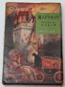 Dracula-by-Bram-Stoker-Japanese-Novel-1st-Edition-1956