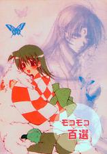 InuYasha Doujinshi Comic Manga Sesshomaru x Rin Fluffy Select 100