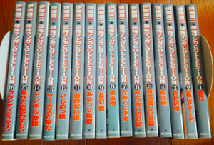 Junji Ito Terror Manga Collection 1-16 Comic Japanese Version