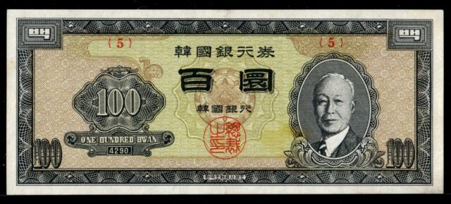 Korea South 100 Hwan 4290 (1957) Banknote (AU) Condition P-21
