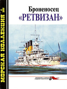 MKL-199904-Naval-Collection-4-1999-Retvizan-Imperial-Russian-Navy-Battleship