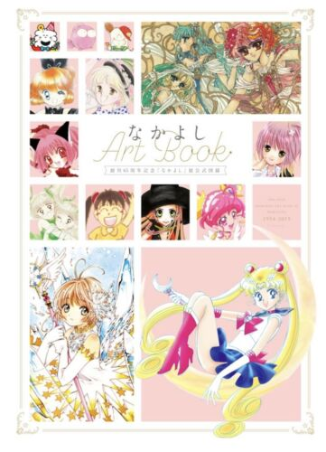 Pre-order Nakayoshi illustration Art Book Sailor Moon Osamu Tezuka