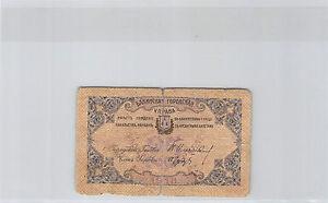 Russia Baku 25 Rouble 1918 N° 2011 Pick S 725