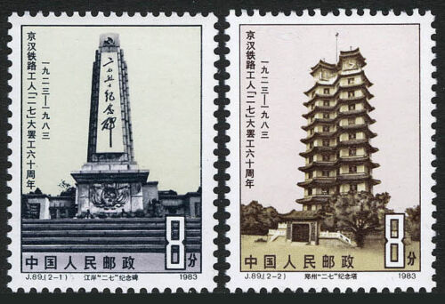China PRC 1838-1839, MNH. Peking-Hankow Railroad workers' strike. Memorial, 1983