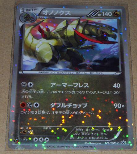 Japanese Pokemon Coro Coro Battle /& Win Magaezine Haxorus Foil Promo 121//BW-P