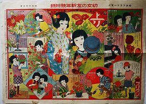 Sugoroku-Tabla-Juego-por-Hosokibara-Seiki-Nina-y-Flores-Estampado-en-1926