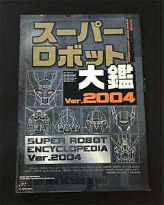 Super-Robot-Encyclopedia-BOOK-Ver-2004-Mecha-History-ART-BOOK