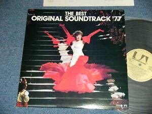 ost-KENNY-ROGERS-LEE-DRESSER-DAVID-CARRADINE-Japan-1977-NM-LP-THE-BEST-ORIGINAL