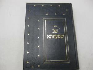Shev-Shemateta-Attractive-New-Edition