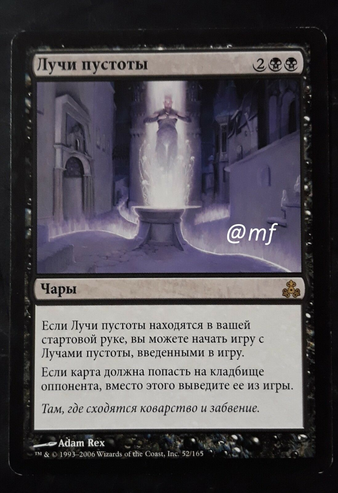 Leyline del, - leyline der leere russisch - mtg magic (mf)