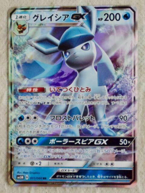 JAPAN Pokemon Card SM5M Ultra Moon GLACEON GX 011/066 RR HP200 Holo