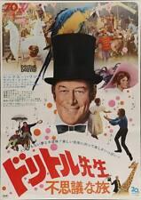 DOCTOR DOLITTLE Japanese B2 movie poster 1967 REX HARRISON VINTAGE RARE