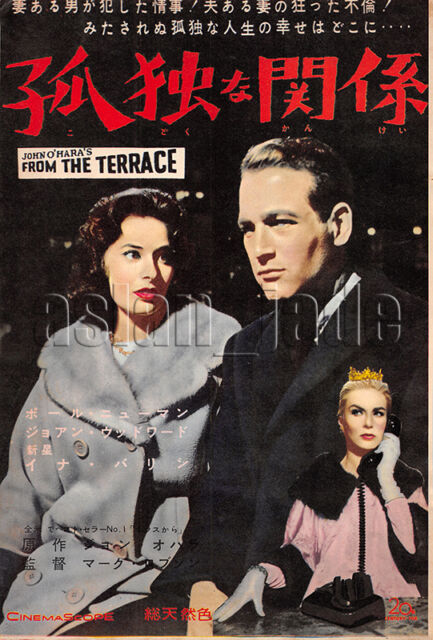 1960, Paul Newman / SALAMMBO Japan Vintage Clippings 3sc11