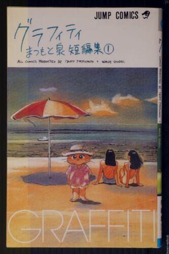 vol.1 Graffiti JAPAN Izumi Matsumoto manga Izumi Matsumoto Short Stories
