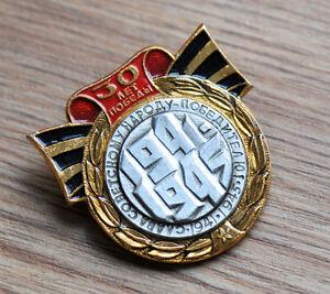 Soviet-Russian-USSR-30-years-WW2-Victory-pin-badge