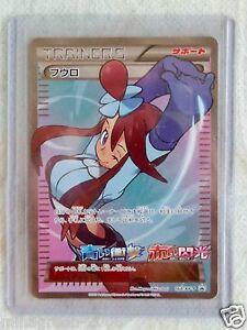 POKEMON CARD 164XY-P XY8 SR PROMO SKYLA RARE Japanese