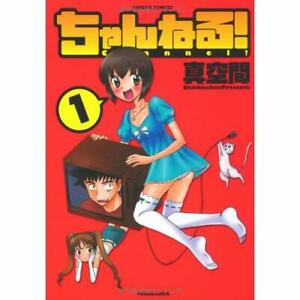 Channel-1-Action-Comics-Japanese-Book