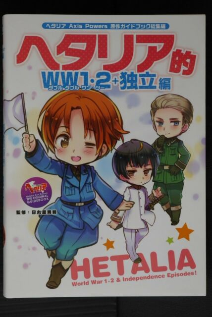 "JAPAN Hetalia: Axis Powers Original Guide Book ""Hetalia-teki WW1&2+Independence"