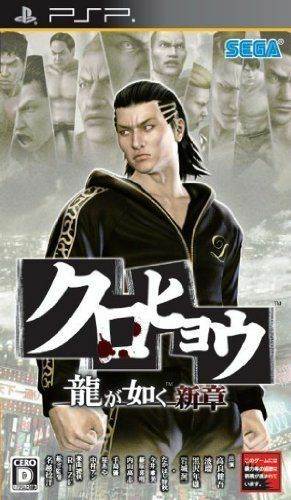Used PSP Kurohyou Ryu ga Gotoku Shinshou Yakuza  SONY PLAYSTATION JAPAN IMPORT
