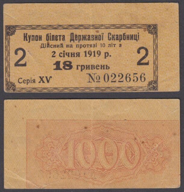 Ukraine 18 Hryven 1918 (VF) Conditoin Banknote P-19 (2)