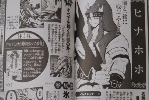 Sinbad no Bouken Official Fan Book JAPAN Magi Adventure of Sinbad