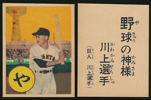 1958-Tetsuharu-Kawakami-HOF-Japanese-Baseball-Karuta-Player-amp-Reading-Cards