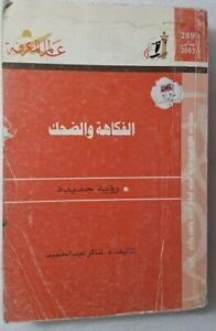 2003-Arabic-Book-Humor-amp-laughter
