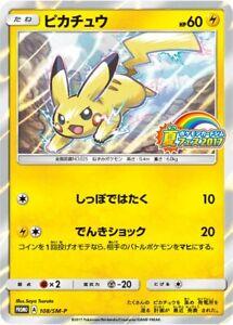 Pikachu 108//SM-P PROMO Pokemon Card Japanese NM